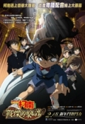 Detective Conan:Full Score Of Fear