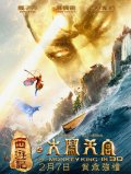 Monkey King in 3D, The