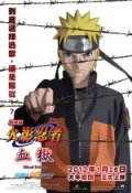 Naruto movie : Blood Prison