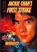 Police Story 4 First Strike