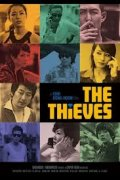 Thieves, The