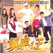 The Lord Of Amusement